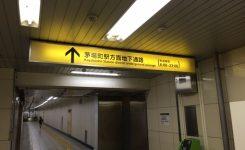 日本橋から茅場町への通路